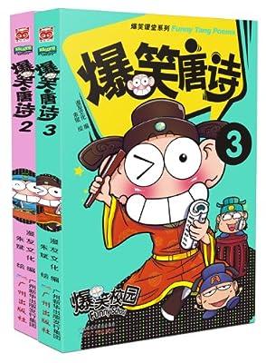 爆笑唐诗2-3.pdf