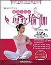 健康生活之理疗瑜伽.pdf