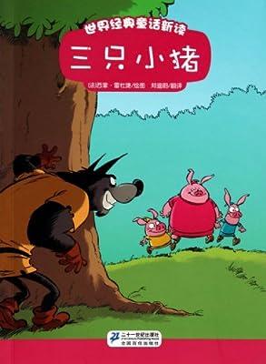 三只小猪/世界经典童话新读.pdf