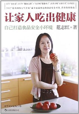 让家人吃出健康:自己打造食品安全小环境.pdf