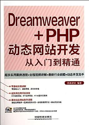 Dreamweaver+PHP动态网站开发从入门到精通.pdf