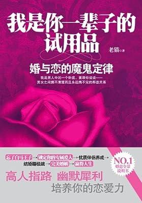 我是你一辈子的试用品:婚与恋的魔鬼定律.pdf