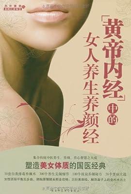《黄帝内经》中的女人养生养颜经.pdf