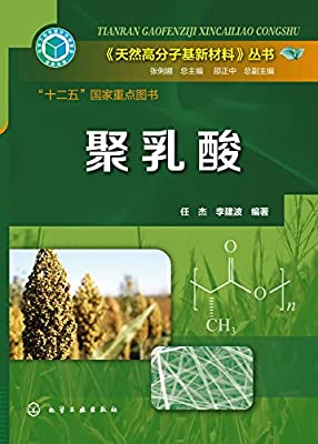 《天然高分子基新材料》丛书·