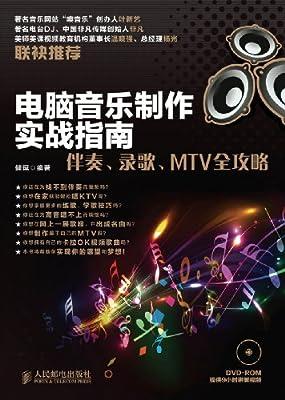 电脑音乐制作实战指南:伴奏、录歌、MTV全攻略.pdf