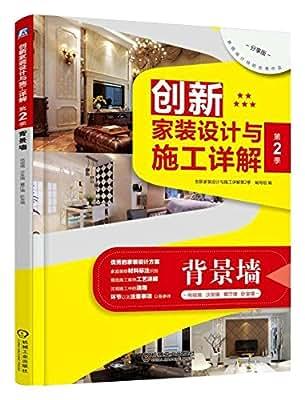 创新家装设计与施工详解第2季背景墙.pdf