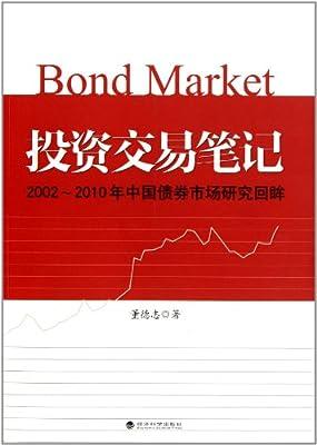 投资交易笔记:2002-2010年中国债券市场研究回眸.pdf