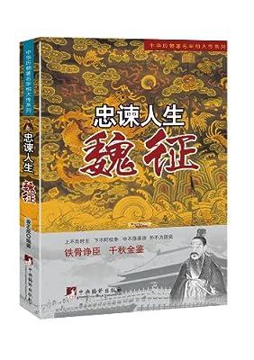 中华历朝著名宰相大传系列·忠谏人生:魏征.pdf