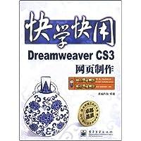 Dreamweaver CS3网页制作