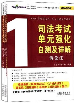北京万国学校:国家司法考试单元强化自测及详解.pdf