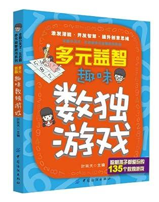 多元益智•趣味数独游戏.pdf