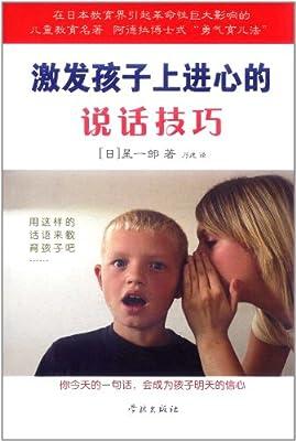 激发孩子上进心的说话技巧.pdf