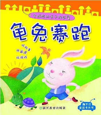 龟兔赛跑.pdf
