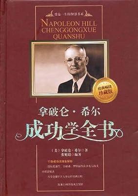 拿破仑•希尔成功学全书.pdf