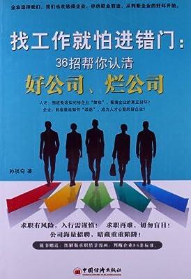 找工作就怕进错门:36招帮你认清好公司、烂公司.pdf