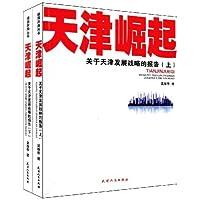 天津崛起:关于天津发展战略的报告