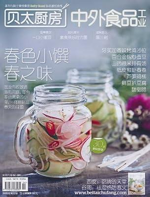 贝太厨房•中外食品工业.pdf