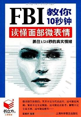 FBI教你10秒钟读懂面部微表情.pdf