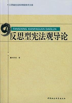 江西省社会科学院学术文库:反思型宪法观导论.pdf