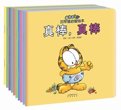 加菲猫启智绘本.pdf
