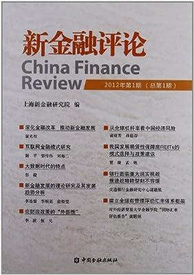 新金融评论.pdf