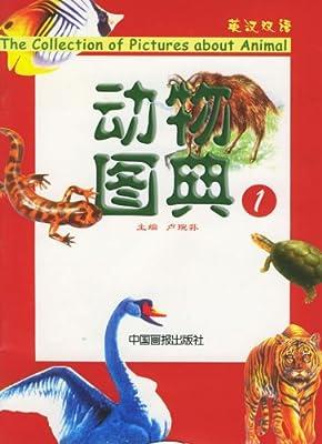 动物图典(英汉双语)(全13册)