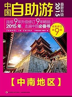 2015全新版中国自助游系列1:中南地区.pdf