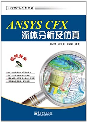 ANSYS CFX流体分析及仿真.pdf
