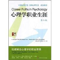心理學職業生涯(第二版)
