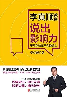 李真顺教你说出影响力:千万别输在不会说话上.pdf