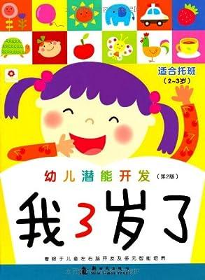 幼儿潜能开发:我3岁了.pdf