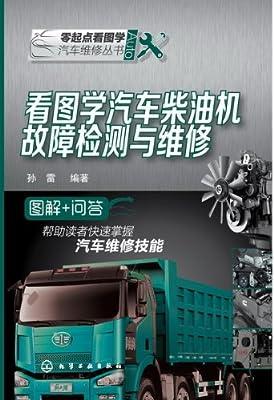 看图学汽车柴油机故障检测与维修.pdf