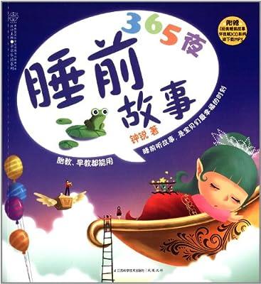 汉竹·亲亲乐读系列:365夜睡前故事.pdf