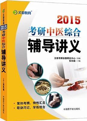 文都教育·2015考研中医综合辅导讲义.pdf