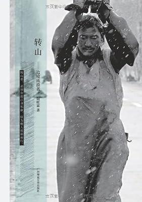 转山:边境流浪者.pdf