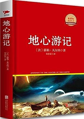 新课标必读丛书:地心游记.pdf