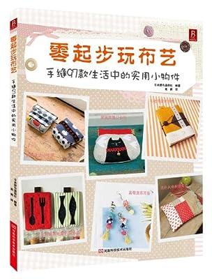 零起步玩布艺:手缝97款生活中的实用小物件.pdf