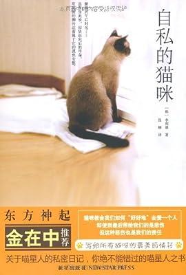 自私的猫咪.pdf
