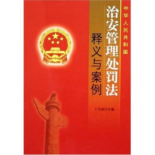 中华人民共和国治安管理处罚法释义与案例