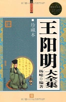 王阳明大全集.pdf