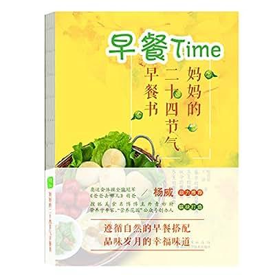 早餐Time-妈妈的二十四节气早餐书.pdf