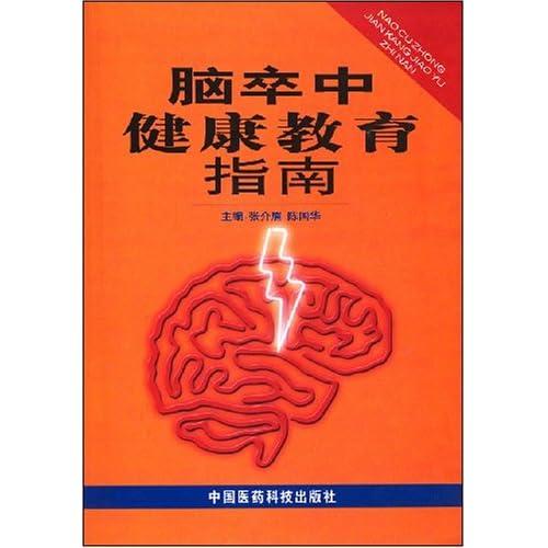 脑卒中健康教育ppt 脑卒中健康教育讲座