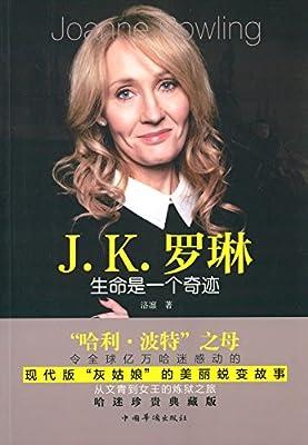 J.K.罗琳:生命是一个奇迹.pdf