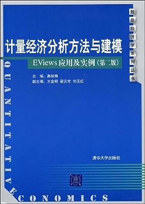 计量经济分析方法与建模:EViews应用及实例.pdf