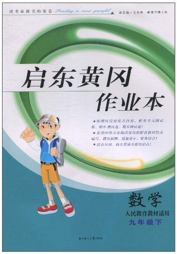 2011春 启东黄冈作业本 数学 9年级下 人民教育教材适用