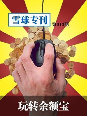 雪球专刊第013期——玩转余额宝.pdf