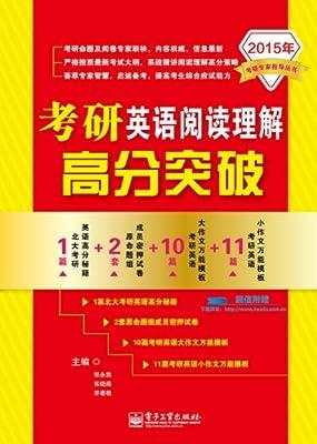 考研英语阅读理解高分突破.pdf