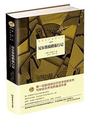 诺贝尔文学奖大系——尼尔斯骑鹅旅行记.pdf