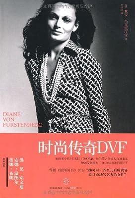时尚传奇DVF.pdf
