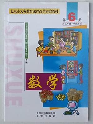 北京课改版小学课本教材三年级数学下册.pdf